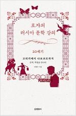 로쟈의 러시아 문학 강의 20세기