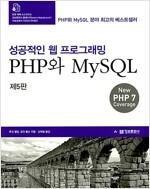 성공적인 웹 프로그래밍 PHP와 MySQL (제5판)