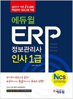 2017 에듀윌 ERP 정보관리사 인사 1급