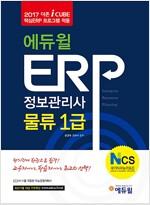 2017 에듀윌 ERP 정보관리사 물류 1급