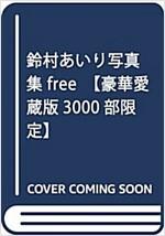 鈴村あいり寫眞集 free【豪華愛藏版3000部限定】 (大型本, A4ワイド)