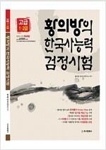 2017 황의방의 한국사 능력 검정시험 기본서 고급 (1.2급)