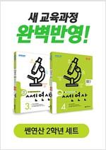쎈연산 2학년 세트 - 전2권 (2017년)
