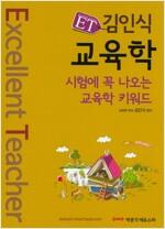 ET 김인식 교육학 논술 시험에 꼭 나오는 교육학 키워드