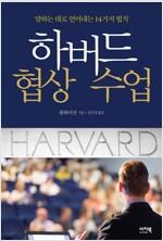 하버드 협상 수업 : 말하는 대로 얻어내는 14가지 법칙