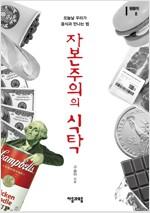 자본주의의 식탁 : 오늘날 우리가 음식을 만나는 법 - 팸플릿 08