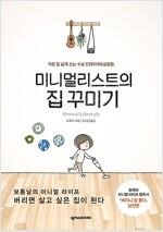 [중고] 미니멀리스트의 집 꾸미기