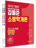 2018 김동준 소방학개론 - 전2권