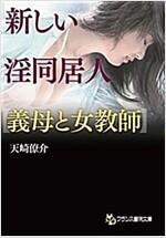 新しい淫同居人【義母と女敎師】 (フランス書院文庫) (文庫)