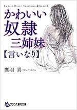 かわいい奴隷三姉妹【言いなり】 (フランス書院文庫) (文庫)