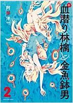 新·血潛り林檎と金魚鉢男(2) (ア-ス·スタ-コミックス) (コミック)