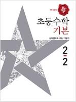 디딤돌 초등 수학 기본 2-2 (2017년)