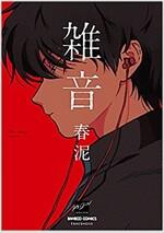 雜音 (バンブ-コミックス 麗人セレクション) (コミック)