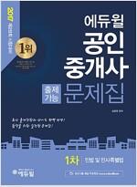 [중고] 2017 에듀윌 공인중개사 1차 출제가능문제집 민법 및 민사특별법