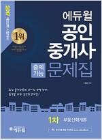 [중고] 2017 에듀윌 공인중개사 1차 출제가능문제집 부동산학개론