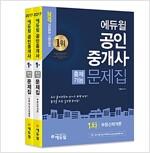 2017 에듀윌 공인중개사 1차 출제가능문제집 세트 - 전2권