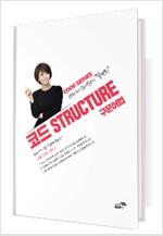 김한나 Code Structure 구문어법