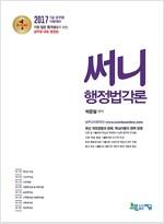 2017 써니 행정법각론