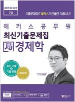 2017 해커스 공무원 최신기출문제집 局 경제학