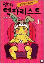 [고화질] 엄마는 텐파리스트 1