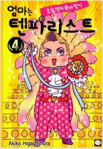 [고화질] 엄마는 텐파리스트 4 (완결)