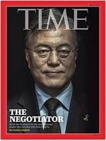 TIME Asia (문재인 대통령 표지) 주간 아시아판 : 2017년 05월 15일
