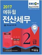 2017 EBS 에듀윌 전산세무 2급 (이론 + 실무&기출)