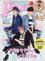 Popteen(ポップティ-ン) 2017年 07 月號 [雜誌] (雜誌)