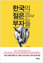 한국의 젊은 부자들