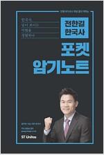 2018 전한길 한국사 포켓 암기노트 (스프링)