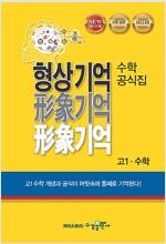 형상기억 수학공식집 고1 수학 (2018년)