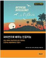 파이썬으로 배우는 인공지능