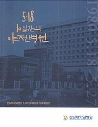 5.18 10일간의 야전병원 - 전남대학교병원 5.18민주화운동 의료활동집
