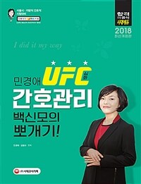 2018 민경애 UFC심화 간호관리 백신모의 뽀개기