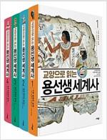 [세트] 교양으로 읽는 용선생 세계사 1~4 세트 - 전4권