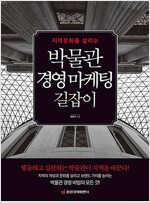박물관 경영 마케팅 길잡이