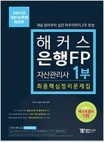 2017 해커스 은행FP 자산관리사 최종핵심정리문제집 1부