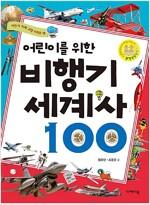 어린이를 위한 비행기 세계사 100