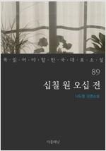 십칠 원 오십 전 - 꼭 읽어야 할 한국 대표 소설 89