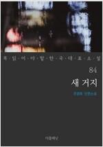 새 거지 - 꼭 읽어야 할 한국 대표 소설 84
