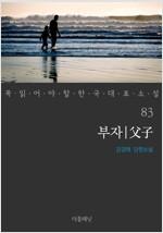 부자 - 꼭 읽어야 할 한국 대표 소설 83