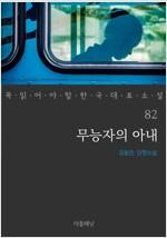무능자의 아내 - 꼭 읽어야 할 한국 대표 소설 82