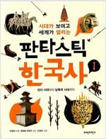 판타스틱 한국사 1 : 선사 시대부터 남북국 시대까지