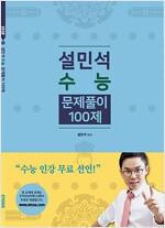 2018 설민석 수능 한국사 문제풀이 100제 (2017년)