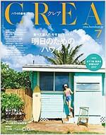 CREA 2017年7月號