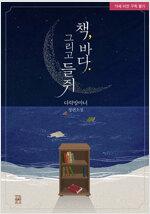 책, 바다 그리고 들쥐 - 제로노블 022