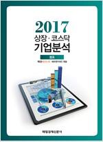 상장.코스닥 기업분석 2017.봄호