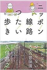 ニッポン線路つたい步き (單行本(ソフトカバ-))