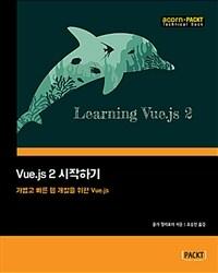 서평 Vue.js 2 시작하기(가볍고 빠른 웹 개발을 위한 Vue.js)