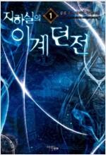 [세트] 지하실의 이계던전 (총6권/완결)